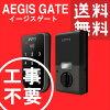 【送料無料】AEGISGATE(イージスゲート)電子錠電気錠カギ交換開錠方式/暗証番号・ICカード開き戸用後付けオートロック子ども安心防犯