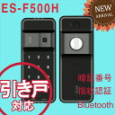 ES-F500H (EPIC)電子錠 後付け 暗証番号・指紋認証・Bluetooth・アプリ 引き戸用 電気鍵 オートロッ...