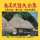 奄美民謡大全集(CD6枚組)