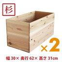木箱 SB20KN【取手なし】2箱セット 国産美し杉無垢材 無塗装 りんご箱 カンナ仕上げの写真