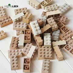 自然の魅力が詰まった木のブロック・モクロックモクロック 48ピースブロックセット / MOKULOC...