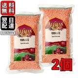 アリサン 有機赤レンズ豆 500g 2個 有機 赤レンズ豆 豆 高食物繊維 食物繊維 茶レンズ豆 レンズ豆 スープ 煮込み料理 有機JAS 送料無料 即納