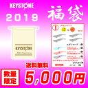 【2019福袋】(1)キーストン(key...