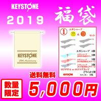 【2019福袋】(1)キーストンキーストン(keystone)エギシャープ(egisharp)V0、V0+セット