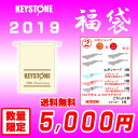 【2019福袋】(2)キーストン(key...