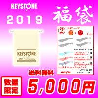 【2019福袋】(2)キーストンキーストン(keystone)エギシャープ(egisharp)V0+、V1セット