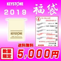 【2019福袋】(4)キーストンエギ詰め合わせセット