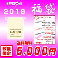 【2019福袋】(5)キーストン鉛スッテ・イカメタルセット