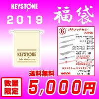 【2019福袋】(6)キーストン浮きスッテセット若狭湾