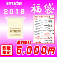 【2019福袋】(7)キーストン浮きスッテセット玄界灘