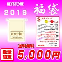 【2019福袋】(8)キーストンエサ巻きエギングV0,V1セット