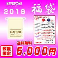 【2019福袋】(9)キーストンエサ巻きエギングV1,V2セット