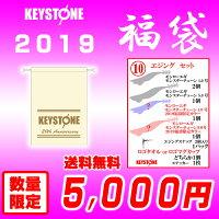 【2019福袋】(10)キーストンディープエジングセット