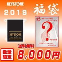 【2019福袋】(12)キーストン浮きスッテ若狭湾プレミアムセット