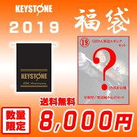 【2019福袋】(19)キーストンくぼけん邪道エギングセット