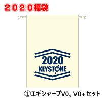 【2020福袋】(1)キーストン(keystone)エギシャープ(egisharp)V0、V0+セット