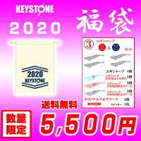 【2020福袋】(3)キーストン(keystone)エギシャープ(egisharp)V1、V2セット
