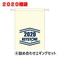 【2020福袋】(4)キーストンエギ詰め合わせセット