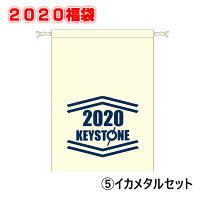 【2020福袋】(5)キーストン鉛スッテ・イカメタルセット