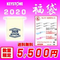 【2020福袋】(6)キーストンモンローエギ2.5号夜焚きチューンセット