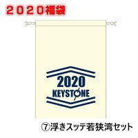【2020福袋】(7)キーストン浮きスッテセット若狭湾