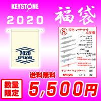 【2020福袋】(8)キーストン浮きスッテセット玄界灘