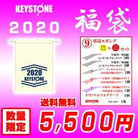 【2020福袋】(9)キーストン邪道エギングV0,V1セット