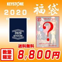 【2020福袋】(13)キーストン赤侍エギングセット