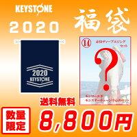 【2020福袋】(14)キーストン赤侍ディープエジングセット