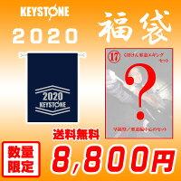 【2020福袋】(17)キーストンくぼけん邪道エギングセット