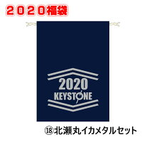 【2020福袋】(18)キーストン北瀬丸イカメタルプレミアムセット