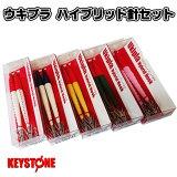 【お試しセット】キーストン(keystone)ウキプラハイブリッド針 セット