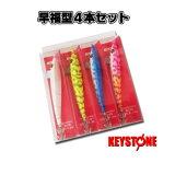 【お試しセット】エサ巻きエギ キーストン(keystone)早福型4本セット