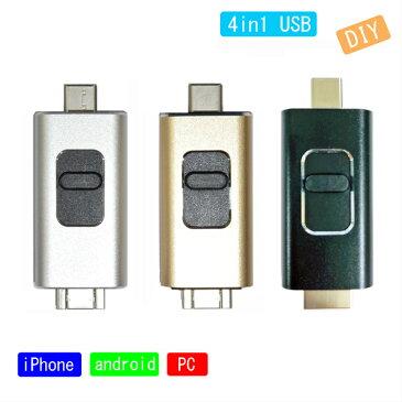 【USBメモリー DIY キット 2nd Gen】4in1 Flash メモリー スティック iPhone/iPad/android/Mac/PC 写真/動画/音楽/連絡先のバックアップ、共有に最適 色:ブラック、シルバー,ゴールド Max:128GB【別途 microSDカードが必要】【DM便】
