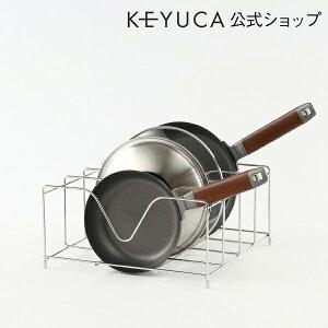 KEYUCA(ケユカ)arrotsフライパン&鍋蓋スタンドワイド