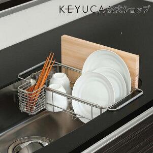 KEYUCA(ケユカ)クチーナ2wayドレーナー