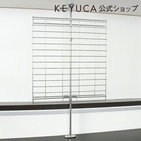 KEYUCA(ケユカ) B−PROP シングルメッシュセット[食器棚 調味料置き シンクラック キッチンラック キッチン収納 おしゃれ オシャレ シンプル かわいい ステンレス製 通販 楽天] 【RCP】
