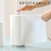 KEYUCA(ケユカ)Pierutaキッチンペーパーホルダー