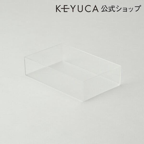 KEYUCA(ケユカ) クリアBOX 140×220mm[収納ボックス 冷蔵庫用 ラック 収納ケース 収納BOX 整理BOX 冷蔵庫収納 おしゃれ オシャレ シンプル かわいい 新生活 ギフト プレゼント 通販 楽天] 【グッドプライス】の写真