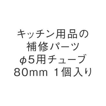 KEYUCA(ケユカ) φ5用チューブ80mm 1個入り 【RCP】