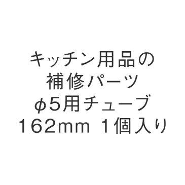 KEYUCA(ケユカ) φ5用チューブ162mm 1個入り 【RCP】