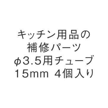 KEYUCA(ケユカ) φ3.5用チューブ15mm 4個入り 【RCP】