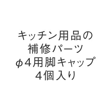 KEYUCA(ケユカ) φ4用脚キャップ 4個入り 【RCP】