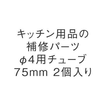 KEYUCA(ケユカ) φ4用チューブ75mm 2個入り 【RCP】