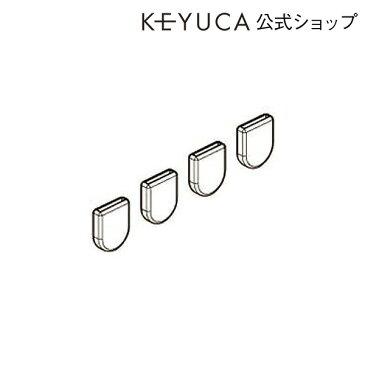 KEYUCA(ケユカ) 10×1用脚キャップ_4個入り 【RCP】