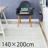 リバーシブルラグノルディックコモン1552ホワイト140×200cm