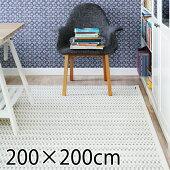 リバーシブルラグノルディックコモン1552ホワイト200×200cm