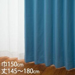KEYUCA ケユカ カーテン ドレープ ブルー 形状記憶 遮光1級 ウォッシャブル 防炎 遮熱 巾150×丈145〜180cm DP313[カーテン 遮光カーテン 洗える ウォッシャブル 1級 厚手 ドレープカーテン オシャレ モダン ブルー(青) 新生活 通販]