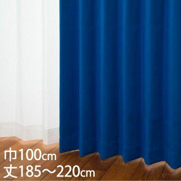 KEYUCA(ケユカ) カーテン ドレープ ブルー 形状記憶 遮光1級 ウォッシャブル 防炎 遮熱 巾100×丈185〜220cm DP343[カーテン 遮光カーテン 洗える ウォッシャブル 1級 厚手 ドレープカーテン オシャレ モダン シンプル デザイン ブルー(青) 新生活 通販] 【RCP】