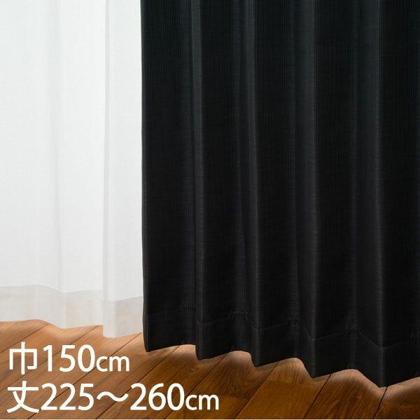 KEYUCA(ケユカ) カーテン ドレープ ブラック 形状記憶 遮光2級 ウォッシャブル 防炎 巾150×丈225〜260cm TDOS7002[カーテン 遮光カーテン 洗える ウォッシャブル 2級 厚手 ドレープカーテン オシャレ モダン シンプル デザイン ブラック(黒) 新生活 通販] 【RCP】